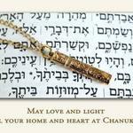 Chanukah Mezuzah